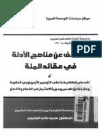 محمد عابد الجابري - الكشف عن مناهج الادلة فى عقائد الملة