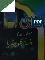Islami Maloomat Ka Encyclopedia