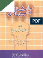 Adab Ush Shaikh Urdu