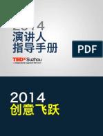 TEDxSuzhou_演讲人指导_中文