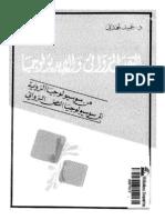 حميد الحمداني النقد الروائي و الاديولوجيا.pdf