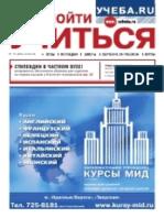 Кузин Ф А Магистерская Диссертация Куда пойти учиться № 35 2009 г