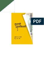 Yashachi Gurukilli-Complete (Marathi)