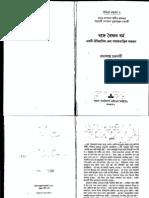 Ramakanta Chakrabarti - Bange Baishnab Dharma