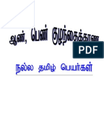 Pure Tamil Baby Names