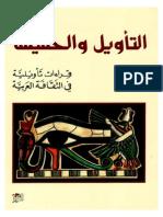 علي حرب التأويل والحقيقة قراءات تأويلية في الثقافة العربية.pdf