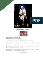 Sai Charitra - Hindi Read