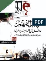 عادل مصطفى فهم الفهم.pdf