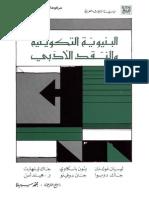 لوسيان غولدمان البنيوية التكوينية والنقد الأدبي.pdf
