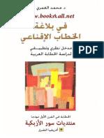 محمد العمري ـ في بلاغة الخطاب الإقناعي.pdf