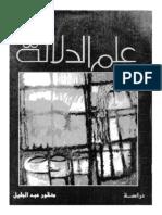 منقور عبد الجليل علم الدلالة.pdf