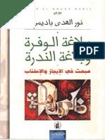 نور الهدى باديس - بلاغة الوفرة وبلاغة الندرة.pdf