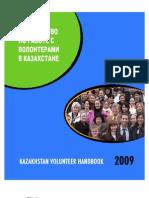 Kazakhstan Volunteer Handbook