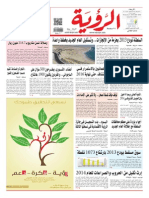 Alroya Newspaper 01-01-2014