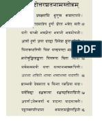 Durga Satnam Astakam