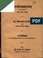 Pratyabhijna Hridaya, Shat Trimshat Sandoha , Parapraveshika - Datia Swami
