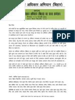 Right to Food Campaign, Bihar Convention Invitation 1-2 FEB Convention