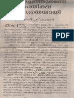Jagathy Sreekumar on Bharat Gopy