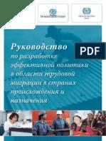 Handbook Russian