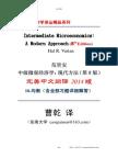 范里安-中级微观经济学2014版-16均衡-东南大学曹乾