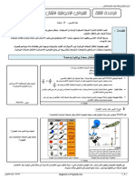 Cours Uni 3 - Lois de Transmission de l'Information Genetique