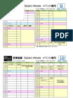 2009_9-10_駅東創庫スケジュール