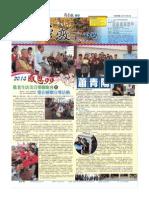 2013葫蘆墩季刊-冬訊(第六期)