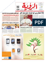 Alroya Newspaper 02-01-2014