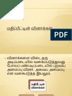 Presentation தமிழ்