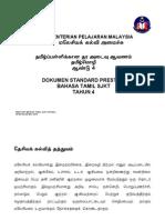 DSP Bahasa Tamil Tahun 4 SJKT