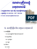Reinforced Concrete Design (in Khmer Language)
