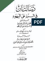Risalatan fi Radd 'alal Yahud