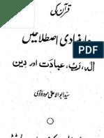 QuranKiChaarBunyadiIstilahain