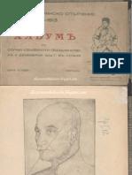 1932 - Албум МОО