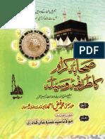Waseela Mufti m Faiz Awasi Qadri Urdu
