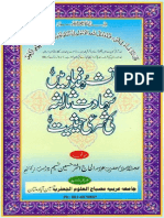 Shahadat-e-Salisa