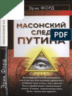 Форд Э. - Масонский след Путина (Политический бестселлер) - 2013