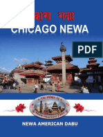 Chicago Newa (I) Publication of Newa American Dabu, Chicago in 2011