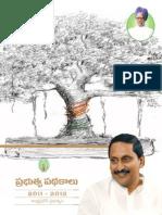 PrabhutvaPadhakalu.pdf