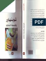 شوبنهاور وفلسفة التشاؤم_ وفيق غريزي
