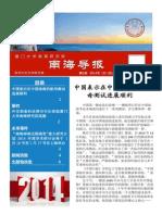 《南海导报》Vol.2 No.1 (2014年1月1日)