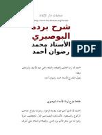 شرح بردة البوصيري - محمد رضوان أحمد