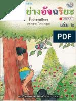 THAI BOOK 1