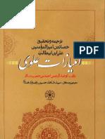Khasais Ameeral Momineen Imam Ali (as) by Sunni Imam Nisai