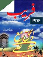 Faraib by an Ex-Sunni Scholar Saleh Alwardani
