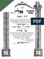 Ben Ish Chai Shnei Eliyahu