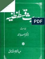 Hadis-e-Qustuntunya by Abdul Karim Mushtaq