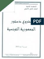 مشروع دستور الجمهورية التونسية