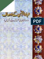 Ibadur Rehman K Aosaaf by Muhammad Muhammadi Eshtehardi