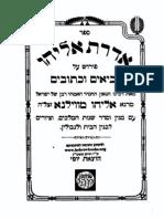 Aderet Eliyahu Nach